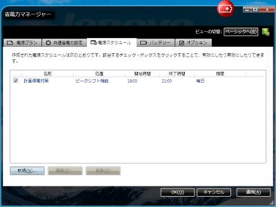 ThinkPad 省電力マネージャー 電源スケジュール