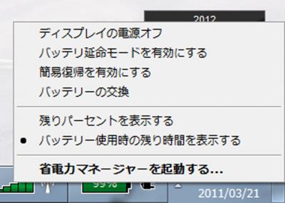 ThinkPad省電力マネージャー