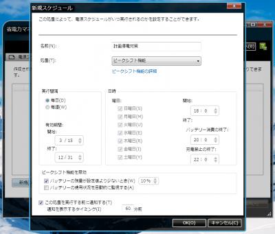 ThinkPad 電源スケジュール 新規設定