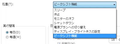 ThinkPad電源スケジュールの処置