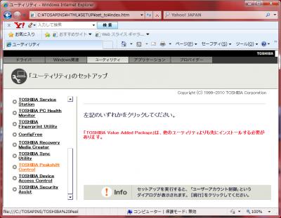 TOSHIBA Peekshift Control