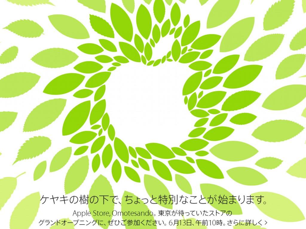apple-omotesando