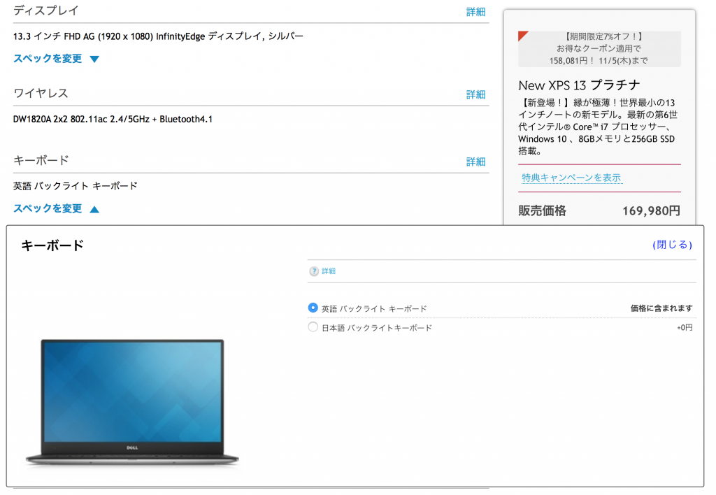 DELL USキーボード