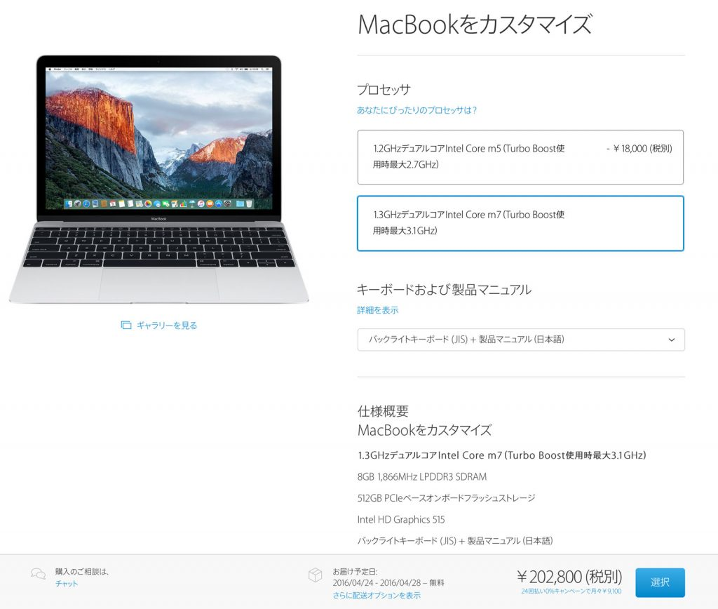 Macbook2016Early