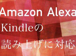 Amazon Kindle Alexa 読み上げ