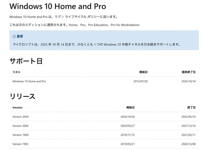 Windows 10 Suport