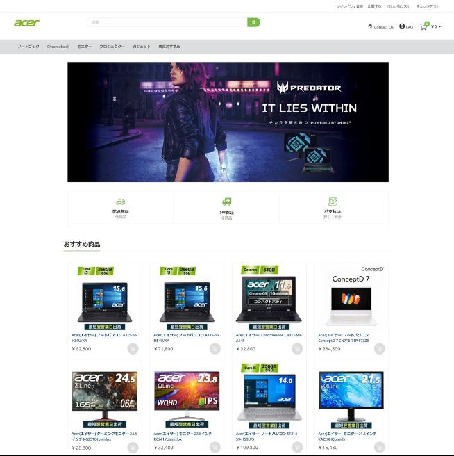 日本Acer 公式ストア