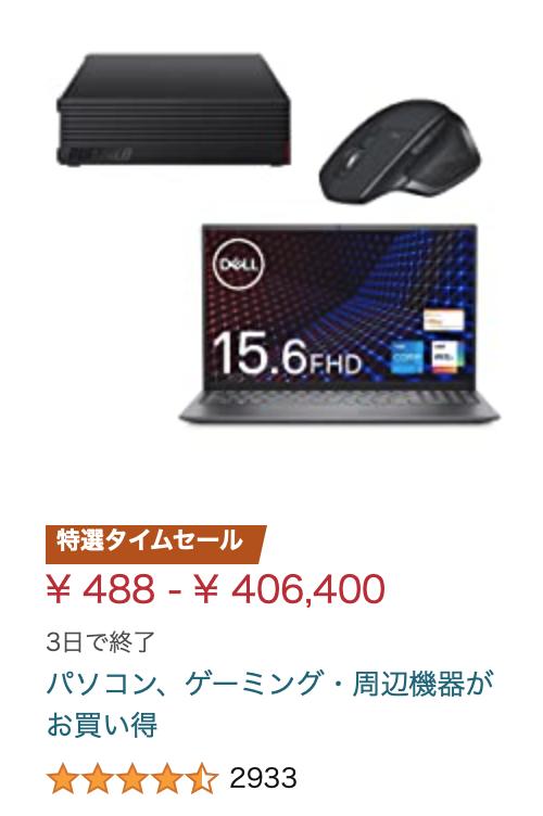 Amazon セール
